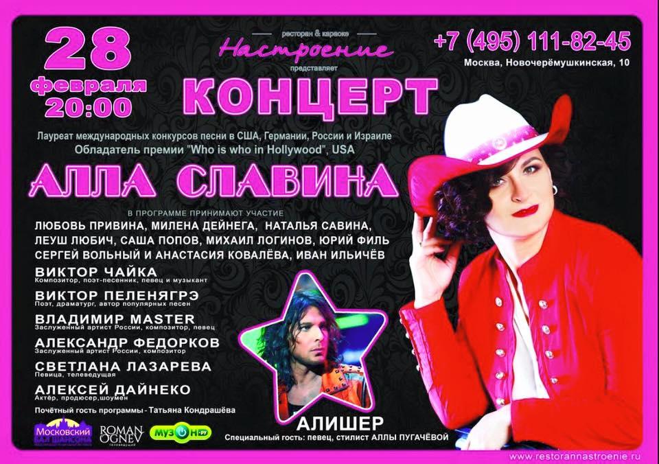 "Королева ""Настроения"" - Алла Славина наконец-то в Москве!"