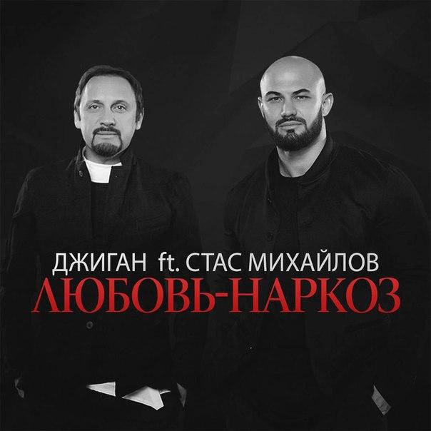 Любовь-Наркоз... Стас Михайлов снял клип с Джиганом