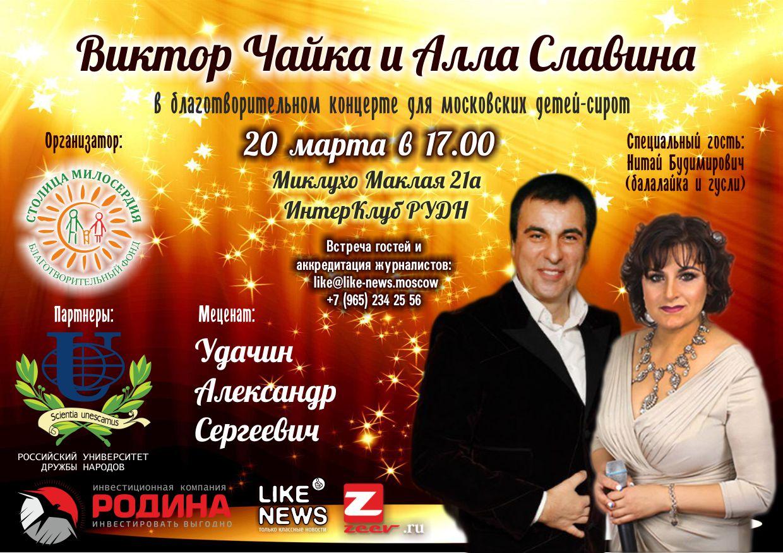 Родина вместе с Аллой Славиной стали спасать детей!