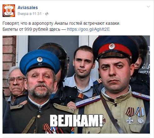 Пользователи фейсбука пожелали открыть офис компании Aviasales в аду