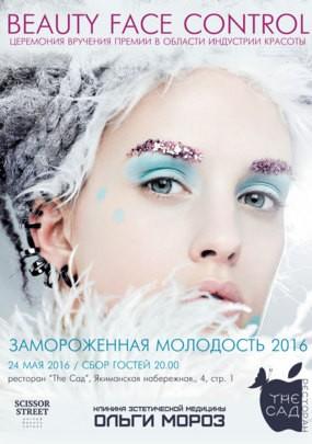 Кто пройдет Face Control и станет самым красивым лицом России?