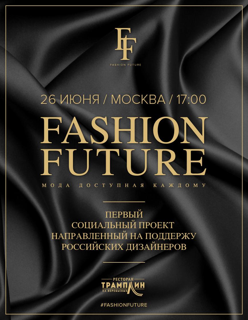Модное будущее уже наступило