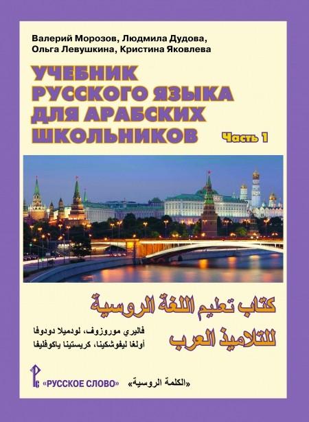 В Москве представят новый учебник русского языка для стран арабского мира