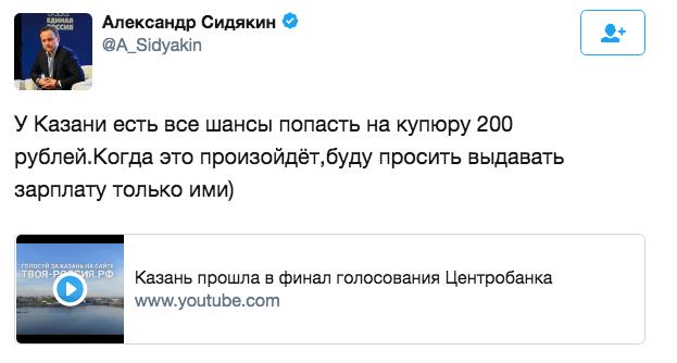 Зарплату 200-рублевыми купюрами с Казанью готов получать депутат Сидякин