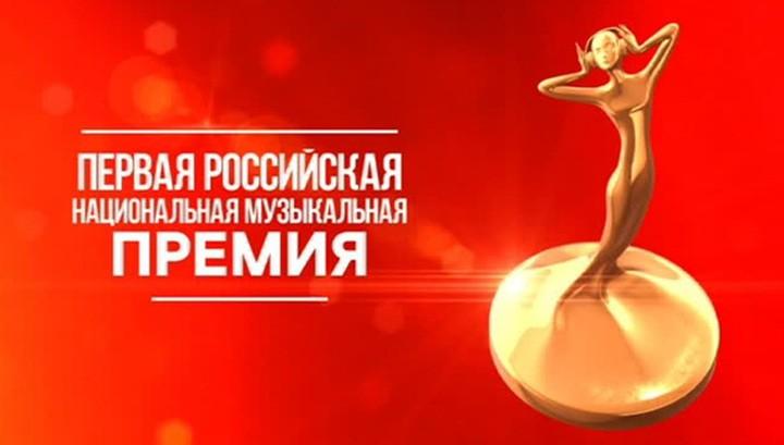 В Москве учредили Национальную Музыкальную Премию