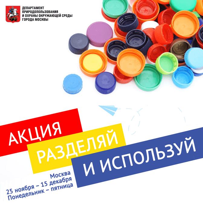 Экологическая акция «Разделяй и используй» взяла старт в Москве