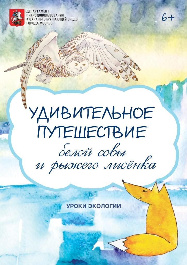 Детей приглашают нарисовать иллюстрации к занимательной книге по экологии