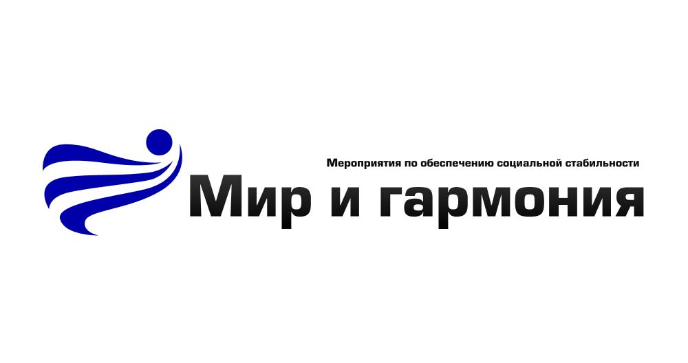 Первое проведение программы «Мир и гармония» в России можно назвать успешным