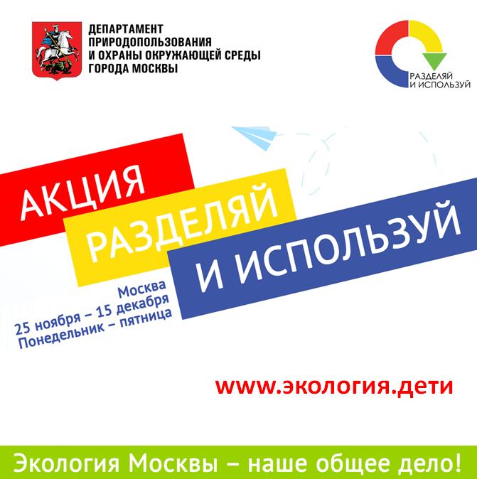 Московский ДПИООС сообщил о завершении акции «Разделяй и используй»