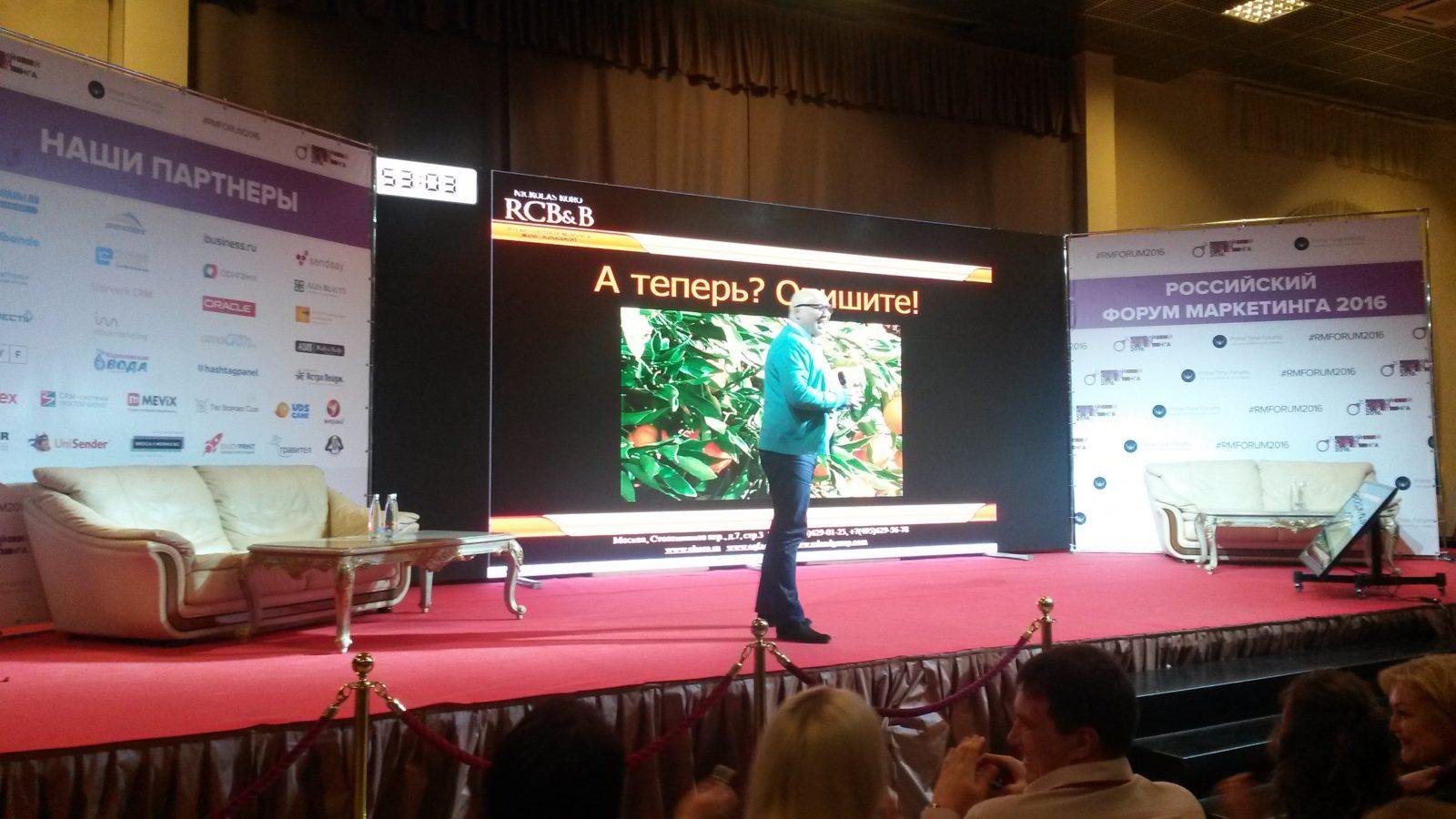 Российский Форум Маркетинга 2016 в Москве