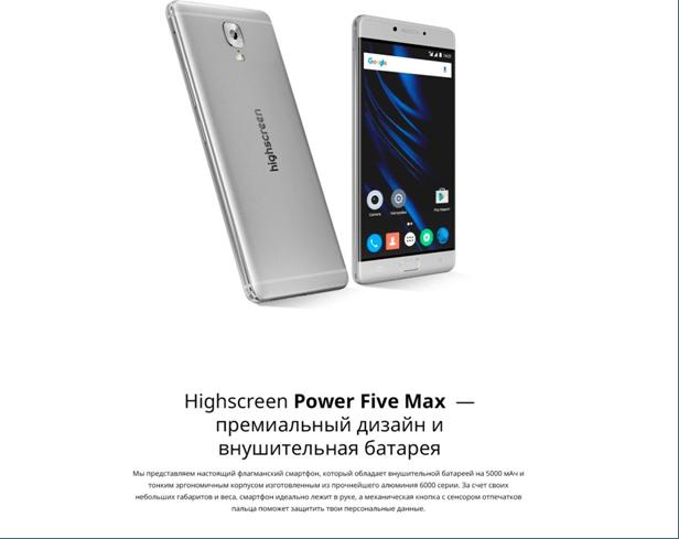 Вскоре в продаже появится смартфон Highscreen Power Five Max