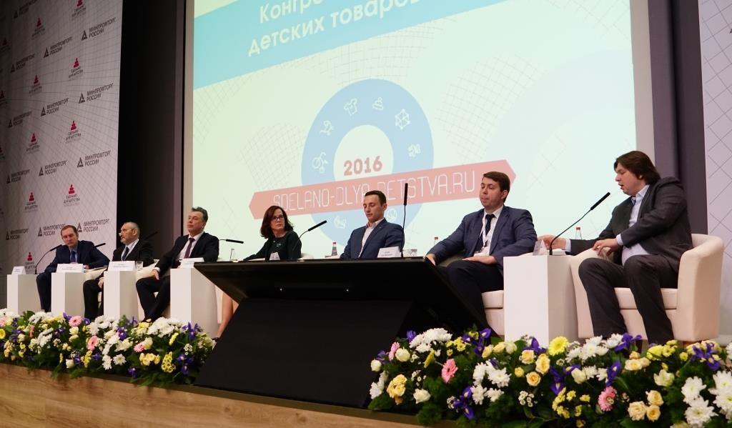 Всероссийский Конгресс индустрии детских товаров подошел к логическому завершению