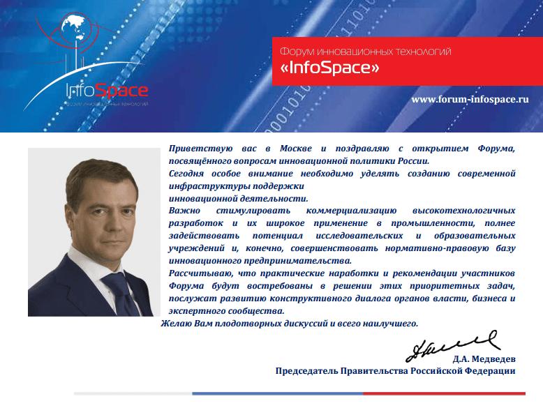 18 апреля в Москве состоится Форум инновационных технологий InfoSpace