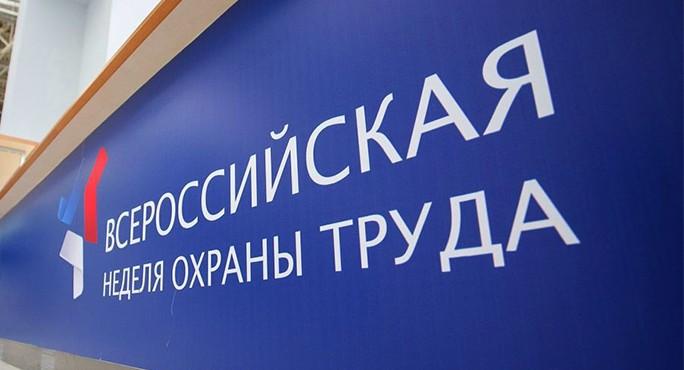 10-14 апреля в г. Сочи в третий раз прошла ежегодная Всероссийская Неделя охраны труда (ВНОТ)