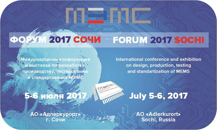 Русская ассоциация МЭМС приглашает к участию в июльском VII МЭМС-Форуме