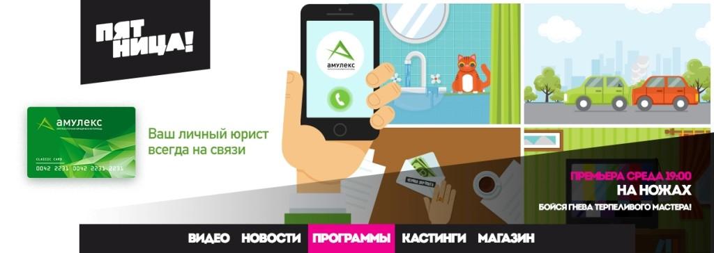 С 6 марта на телеканале Пятница компания «Амулекс» запускает проект «Советы Путешественникам»