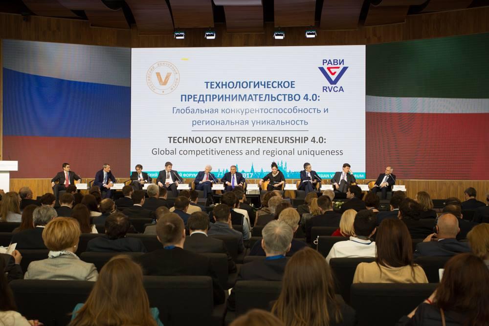 Российский венчурный форум состоялся в конце апреля в Иннополисе
