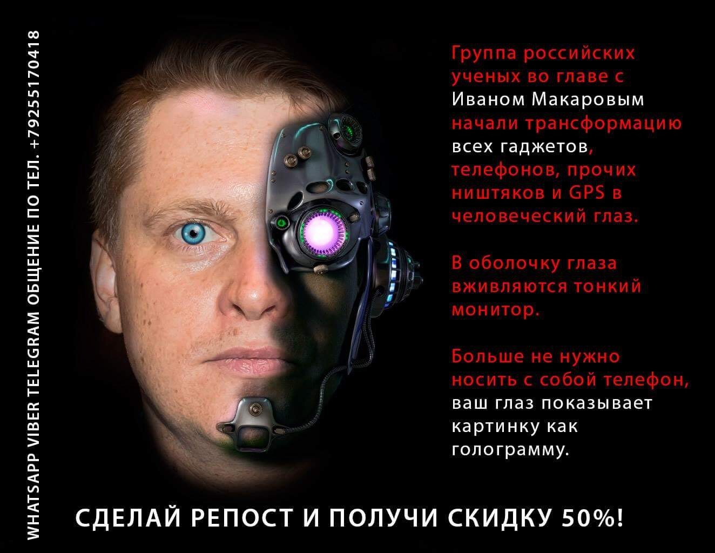 В России запущен проект по вживлению гаджетов в сетчатку человеческого глаза