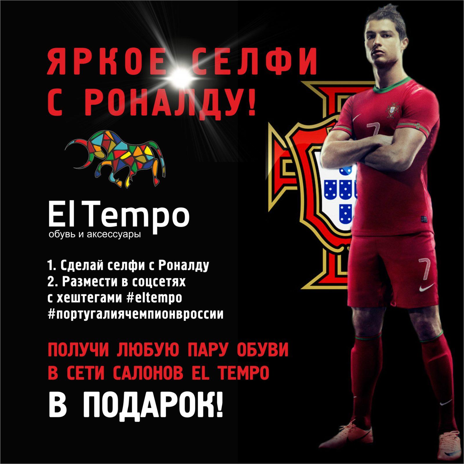 Известный бренд El Tempo подарит обувь за поддержку сборной Португалии