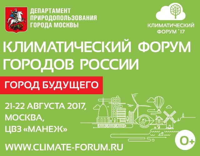 Столичный ДПИООС готовит проведение Климатического форума городов России