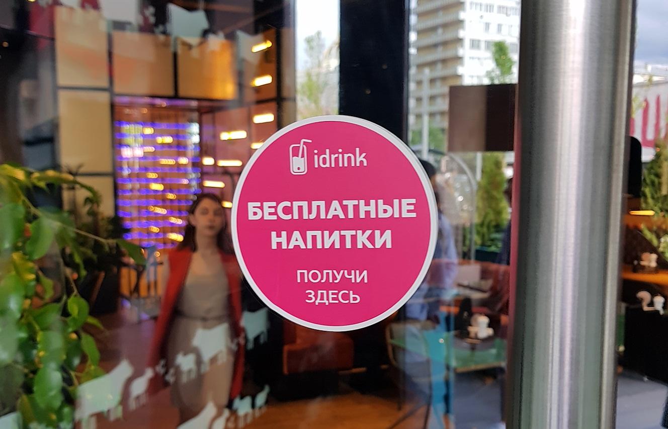 Пользователи iDrink в Москве могут бесплатно пить в ресторанах кофе, вино и коктейли