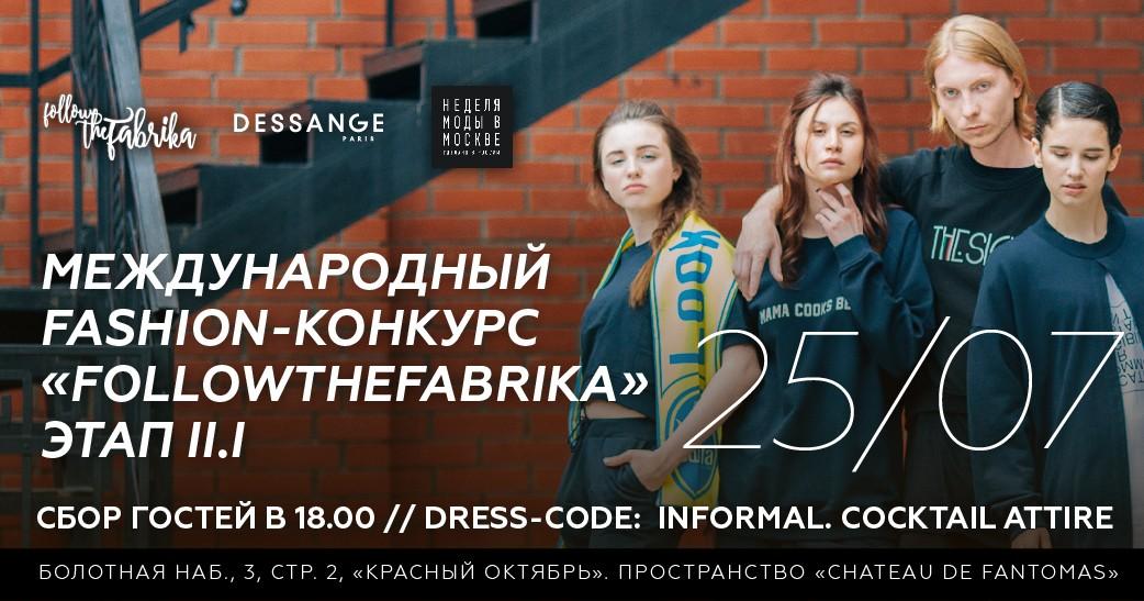FollowTheFabrika снова на fashion передовой. Новая встреча 25 июля