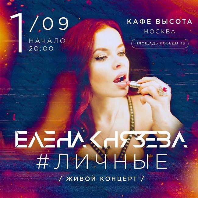 1 сентября   на сцене  кафе «Высота» на Площади Победы  состоится   сольный концерт  певицы и актрисы Елены Князевой «Личные»