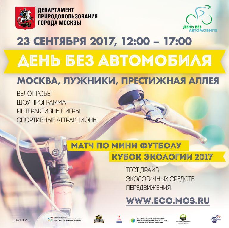 Москвичей призвали 23 сентября отказаться от автомобиля на весь день