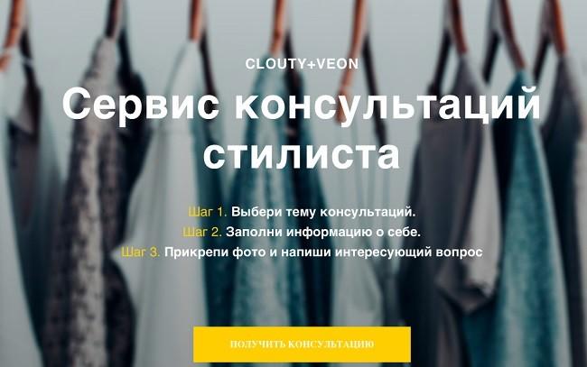 Для пользователей Veon компании Билайн и Clouty запустили акцию