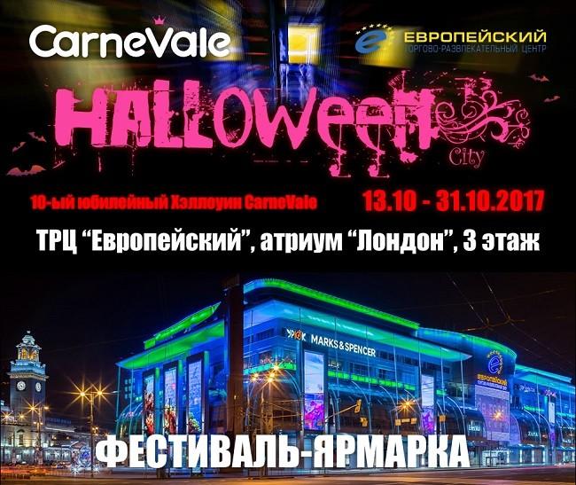 Юбилейный фестиваль-ярмарка Halloween City от CarneVale обещает быть интересным