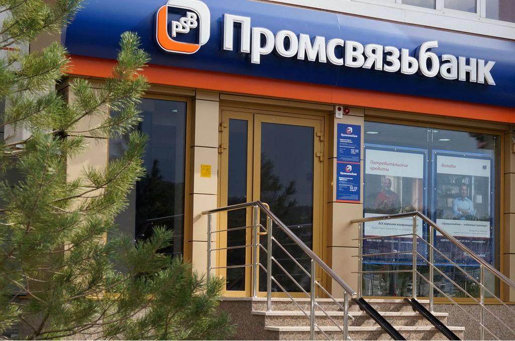 Поддержка «Промсвязьбанка» способствовала организации II Межрегионального совета по кооперации с иностранным участием