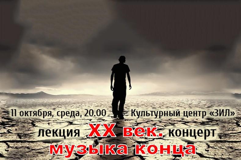 Арт-ведомство «ЛИКБЕЗ»  «XX век. Музыка конца»