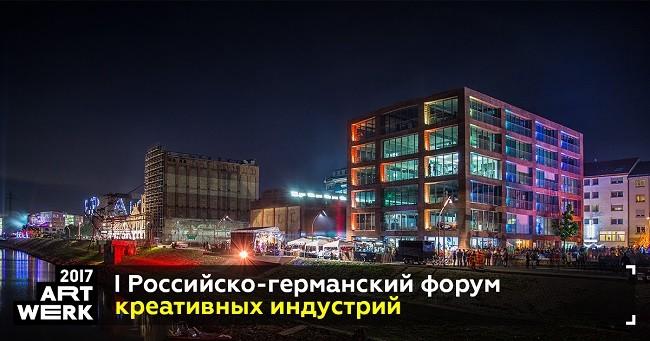 Первый Российско-германский форум креативных индустрий ART-WERK 2017 стартует в Москве