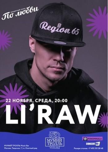 """В среду, 22 ноября, Li'RAW и """"Мумий Тролль Music Bar"""" приглашают всех на концерт - презентацию альбома """"Пьедестал""""!"""