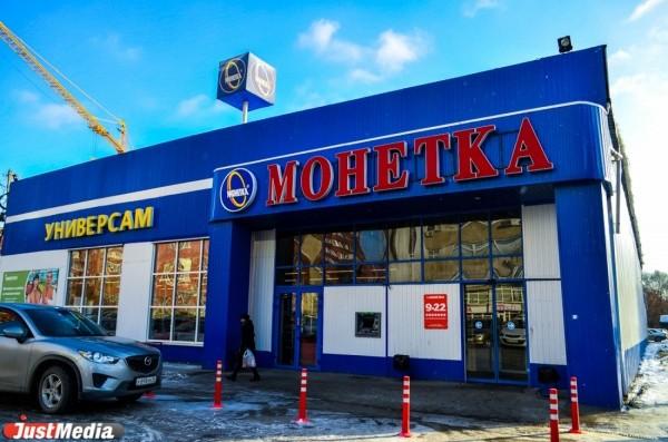 Федеральная торговая сеть «Монетка» заключила соглашение с Промсвязьбанком