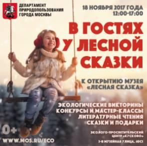 ДПиООС Москвы организует интерактивное мероприятие «В ГОСТЯХ У ЛЕСНОЙ СКАЗКИ» в «Кусково»