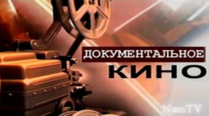 В Москве состоялся показ документального фильма «В поисках Саинова»