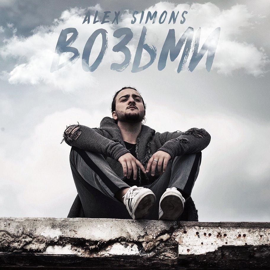 Alex Simons - популярный голландский певец, представляет новый сингл «Возьми»