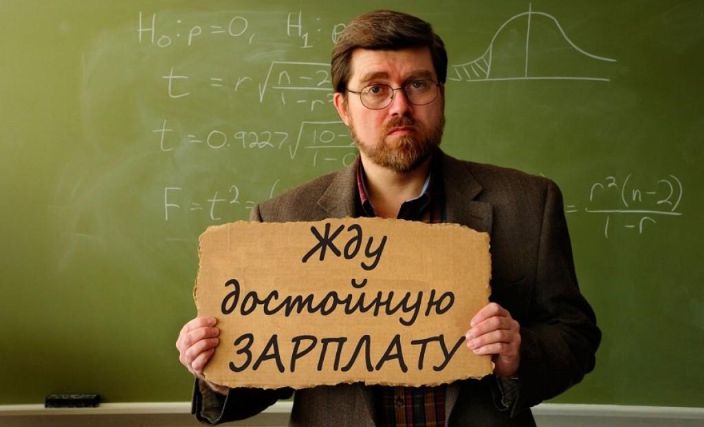 Средняя зарплата школьного учителя в столице России выросла до 90 тысяч рублей