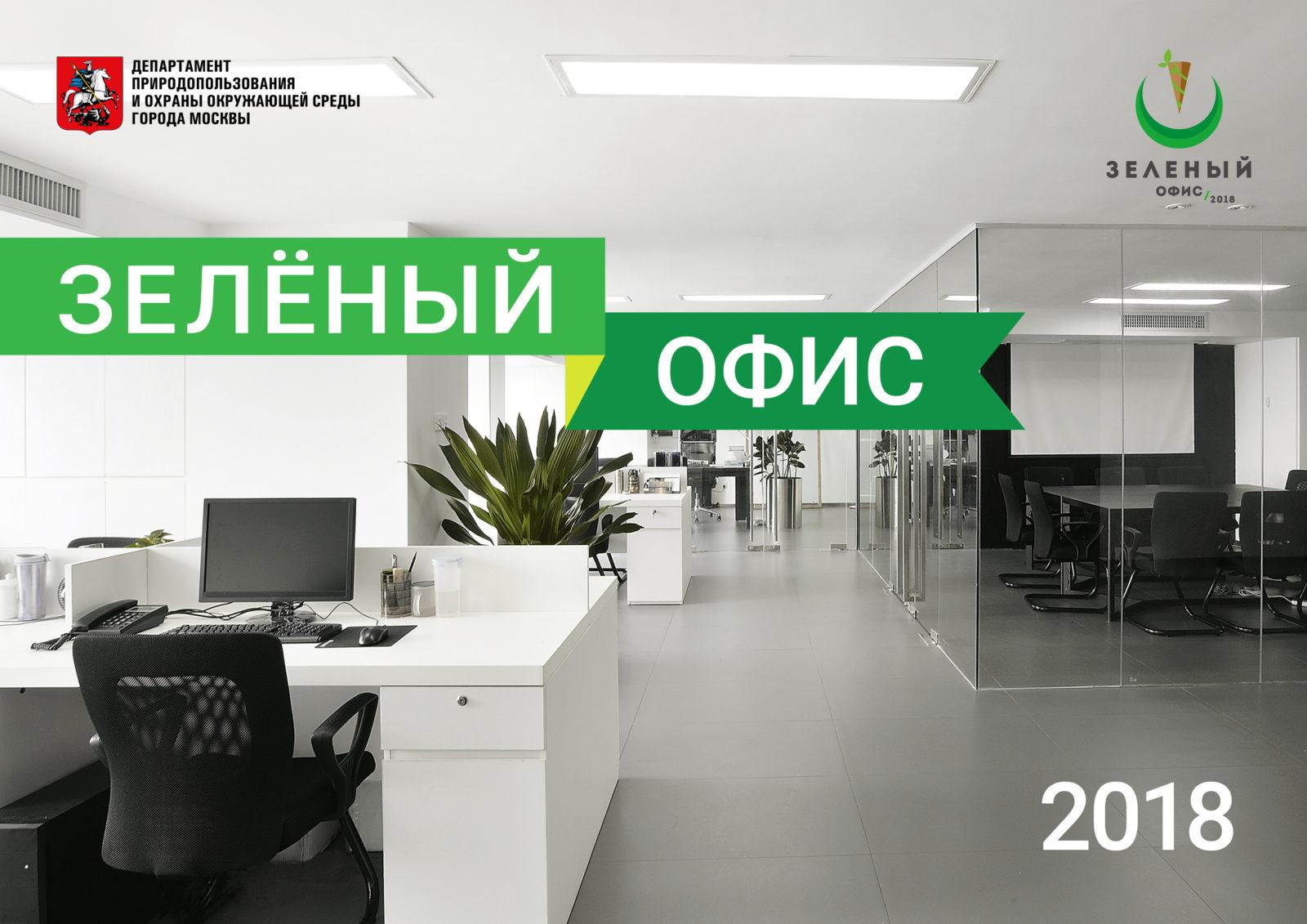 В Москве стартует ежегодная экологическая акция «Зеленый офис»