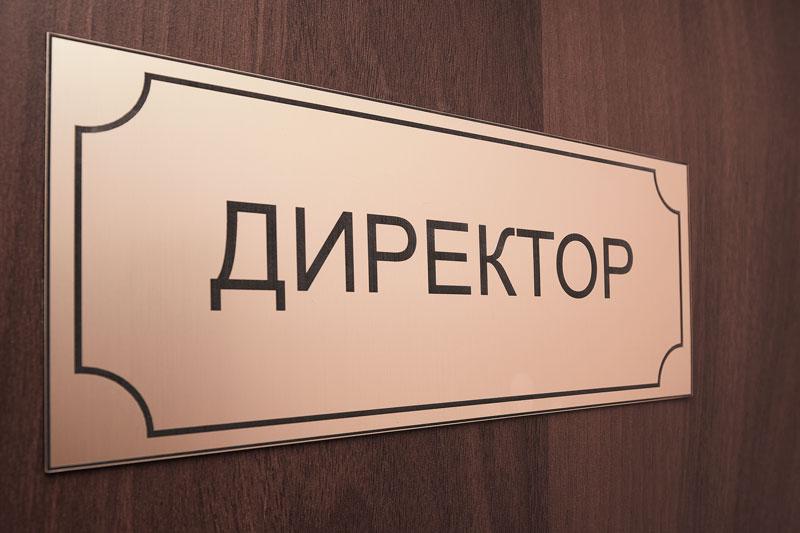 Исаак Калина: директора московской школы больше нельзя назвать «старшим учителем»