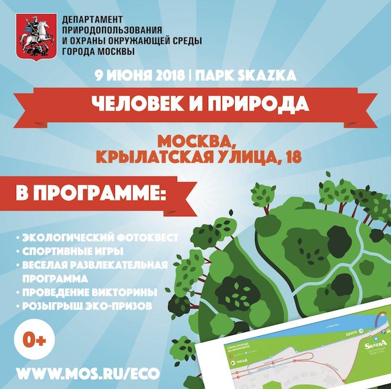 9 июня в самом волшебном парке Москвы – парке Skazka – состоится летнее эколого-просветительское мероприятие «Человек и природа»