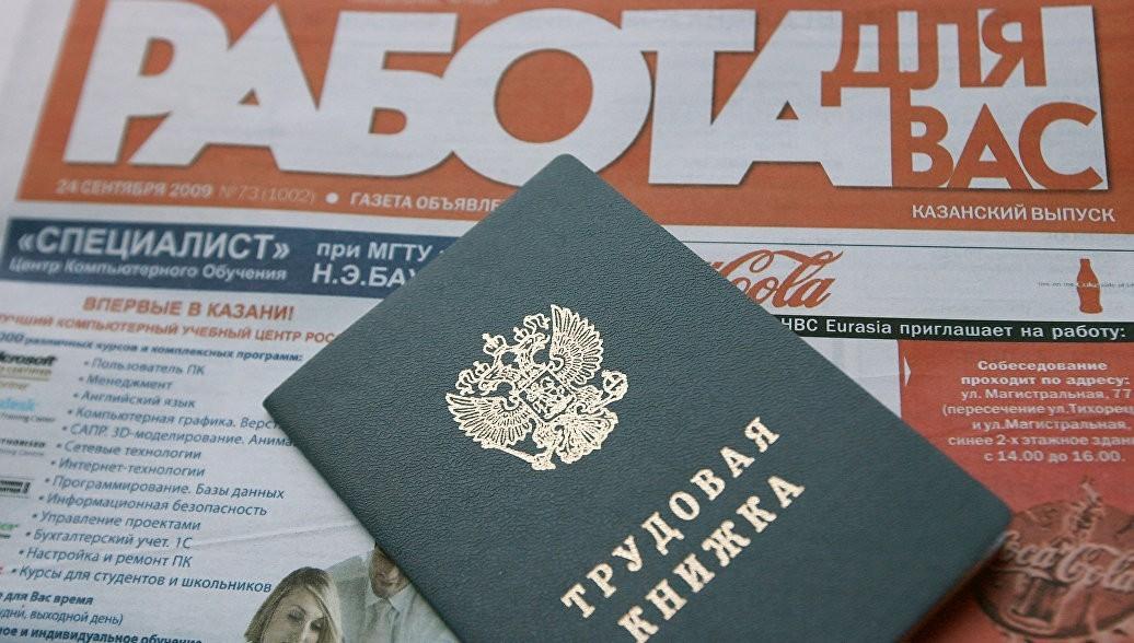 Владимир Ефимов: в Москве зафиксирован самый низкий уровень безработицы