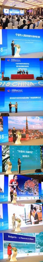 Страны ЦВЕ проявили интерес к туристической конференции в китайском Нинбо