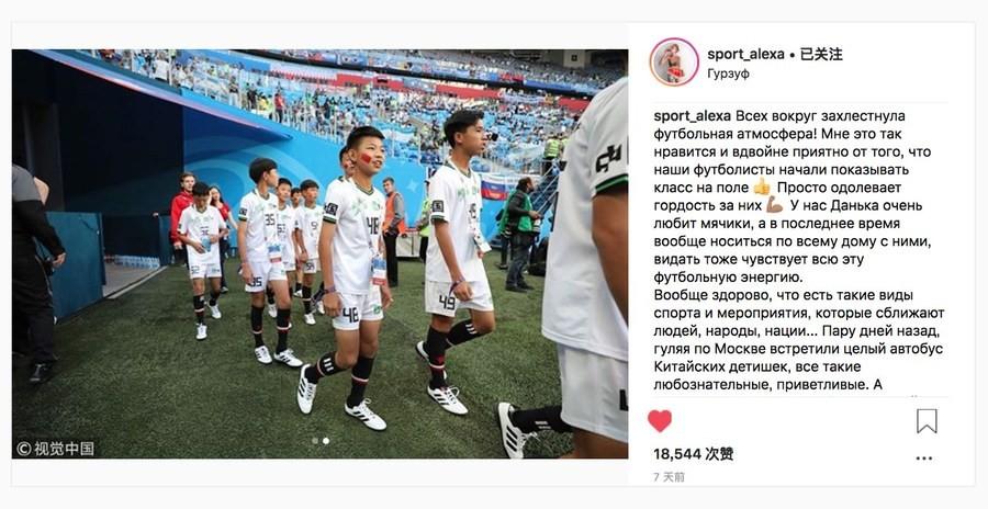 Mengniu привлекает внимание спортивных фанатов в соцсетях