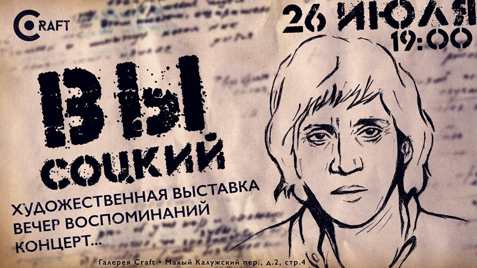 Приглашаем на открытие выставки посвященные Владимиру Высоцкому