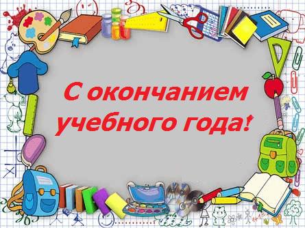 В Москве при участии Исаака Калины обсудят результаты 2017/2018 учебного года