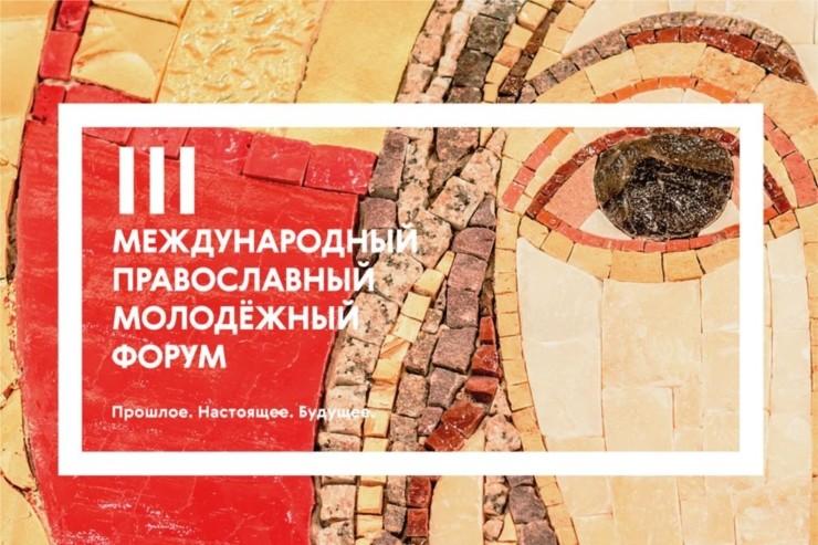 В Москве откроется III Православный молодежный форум с участием звезд бокса и кикбоксинга
