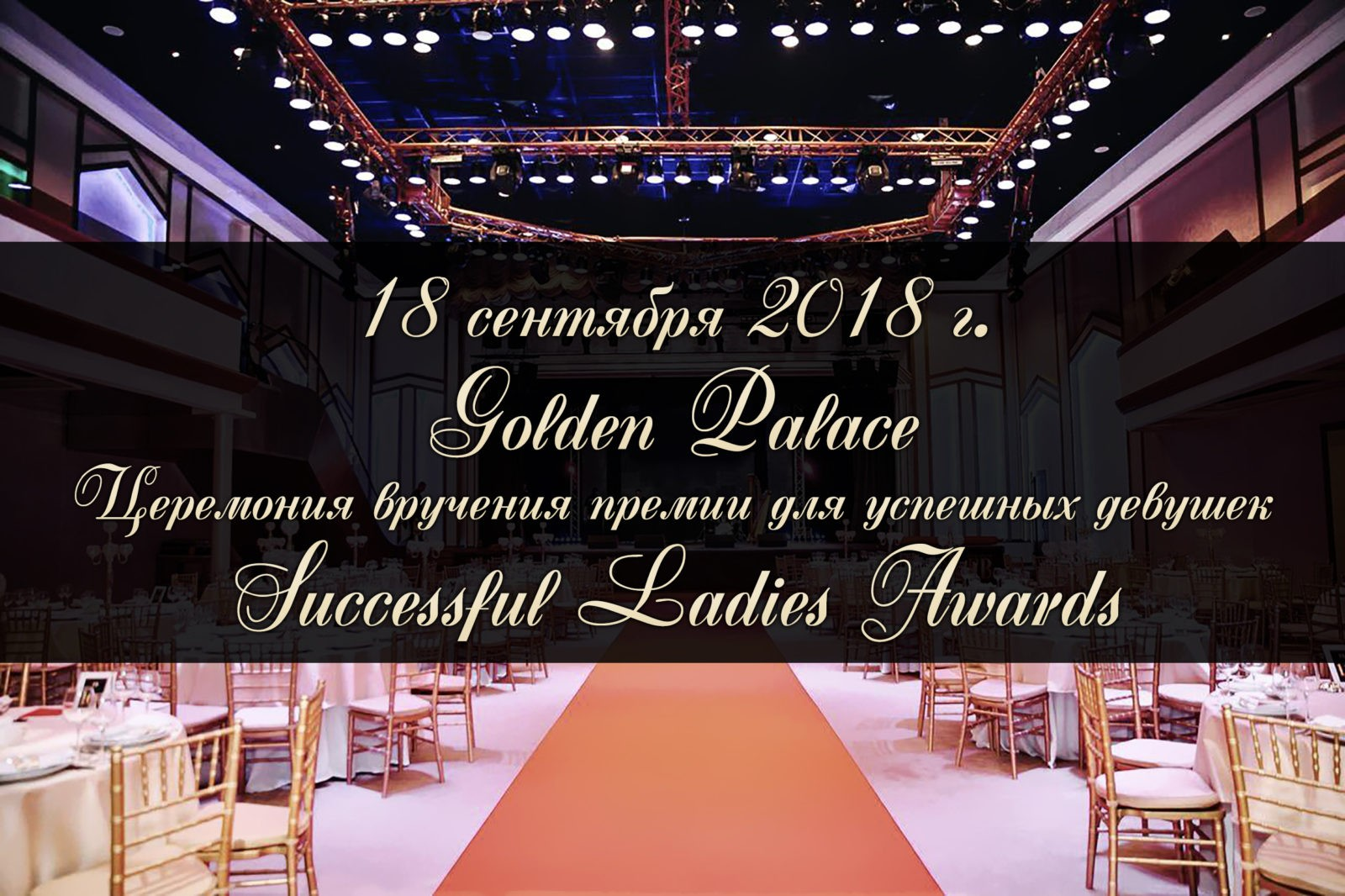 Успешных женщин наградят: в Москве пройдет церемония вручения премии Successful Ladies Awards