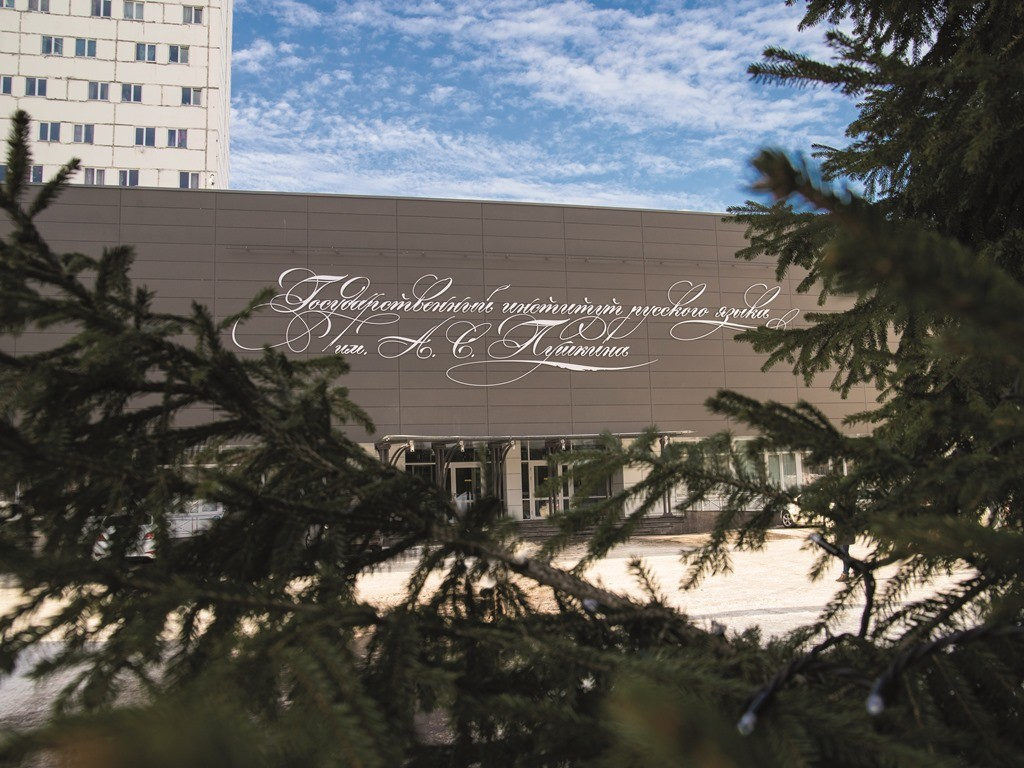 В Институте Пушкина состоится торжественное открытие юбилейного сезона «Университетских суббот»